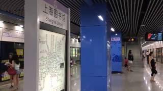 【中国】 上海地下鉄10号線 上海図書館駅  Shanghai Metro Line 10 Shanghai Library Station (2016.9)