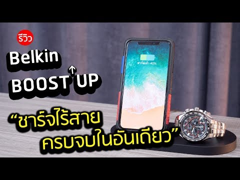 รีวิว Belkin Boost Up Wireless Charging Dock For IPhone + Apple Watch ชาร์จไร้สายได้ทุกอย่าง