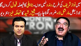 Sheikh Rasheed Exclusive Interview - On The Front with Kamran Shahid - 22 March 2018 | Dunya News