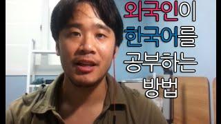 외국인이 한국어를 공부하는 방법