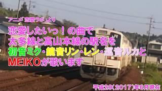 第22弾は岐阜県を走る太多線と岐阜から富山までを走る高山本線です。 ...