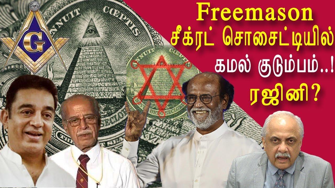 Kamal haasan in freemason secret society tamil news, tamil live news