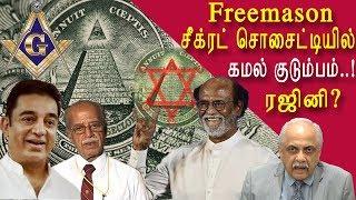 Kamal haasan in freemason secret society tamil news, tamil live news, news in tamil redpix