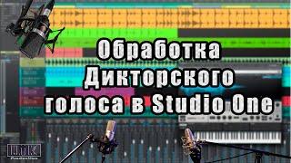 Обработка женского и мужского дикторского голоса в StudioOne