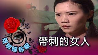 玫瑰瞳鈴眼 第 039 集 帶刺的女人