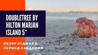 Обзор отеля Double Tree by Hilton Marjan Island 5 в период пандемии