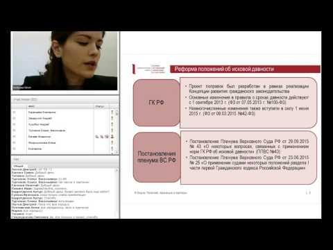 Исковая давность: практика применения новелл ГК РФ, а также Пленума ВС РФ №43