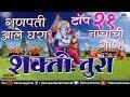 गणपती आले घरा | Ganpati Aale Ghara | Top 21 Shakti Tura | Nachachi Gaani | Ganpati Marathi Songs Whatsapp Status Video Download Free