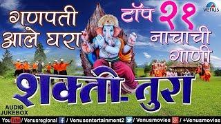 Gambar cover गणपती आले घरा | Ganpati Aale Ghara | Top 21 Shakti Tura | Nachachi Gaani | Ganpati Marathi Songs