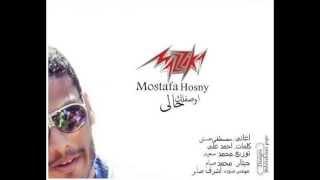 Mostafa Hosny / 2wseflak 7ali.mp3