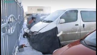 Как отогреть автомобиль в морозы и сколько это будет стоить