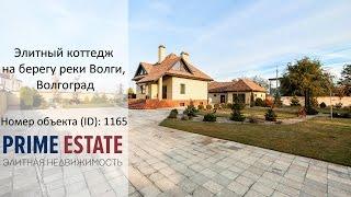 видео Недвижимость в Волгограде