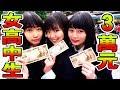 給時下的日本女生三萬元的話,人家會怎麼花?