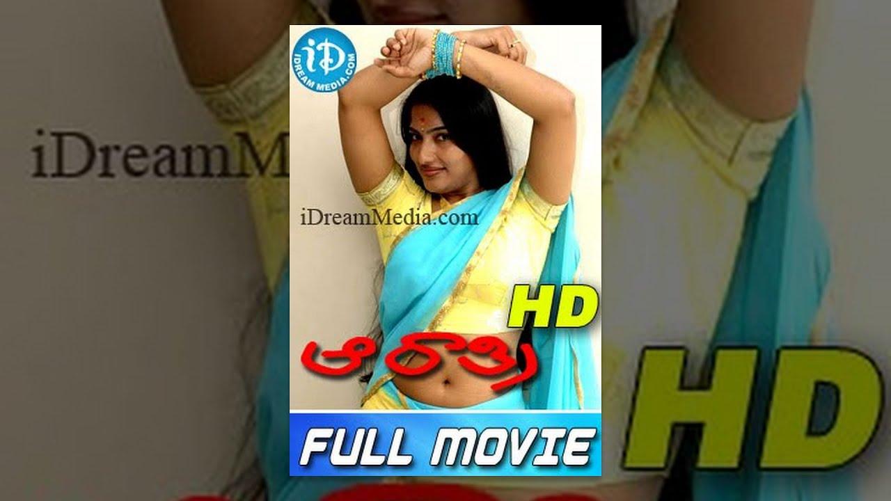 Aa Rathri Full Movie