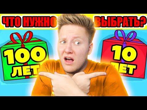 100 ЛЕТ ИЛИ 10 ЛЕТ?