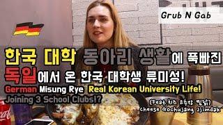 독일에서 온 대학생 류미성이 푹빠진 한국 동아리 생활! (ft.치즈고추장찜닭) [GRUB & GAB]