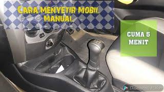 Як водити машину з ручною коробкою 5 хвилин може рухатися вперед і назад (Фаза 1) Частина 1