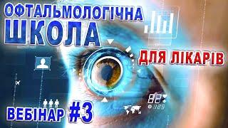 ГЛАУКОМА👁️дивись на глаукому ширше ЗРЕНИЕ Glaucoma/Глаукома ВЕБИНАР Школа онлайн ЗДОРОВЬЕ/Риков vlog