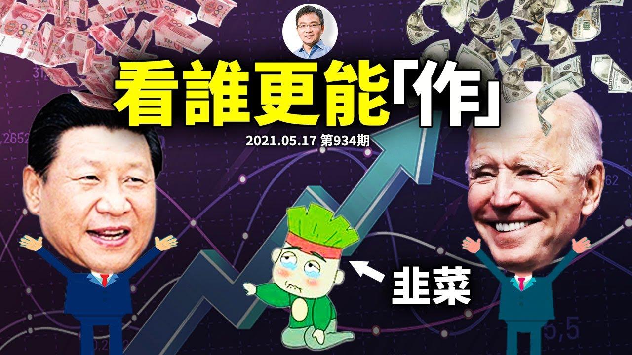 萬物漲價時代來臨、「作」完必亂!中國急返計劃經濟、「拜脹停」到來,你準備好了嗎?(文昭談古論今20210517第934期)