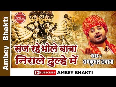 Latest Shiv Bhajan2016 - Saj Rahe Bhole Baba  | Ramkumar  Lakkha || Super Hit  Bhajan # Ambey Bhakti