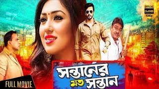 Tor Jonno Valobasha | Shakib Khan | Mahi - Shakib Khan Super Action Bangla Movie (তোর জন্য ভালোবাসা) MP3
