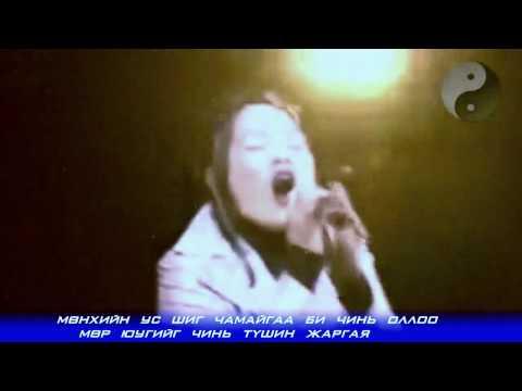 Д.Эрдэнэцэцэг - Чамайгаа оллоо / D.Erdenetsetseg - Chamaigaa Olloo / Lyrics