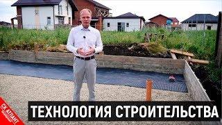 Как сделать фундаментную плиту под Ваш будущий дом | Строительство дома в Краснодаре!(, 2017-08-10T10:59:46.000Z)