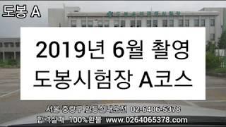 2019년6월 촬영 도봉면허시험장 도로주행시험 A코스 …