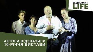 Виставі «Божі тварі» житомирського музично-драматичного театру імені Івана Кочерги – 10 років