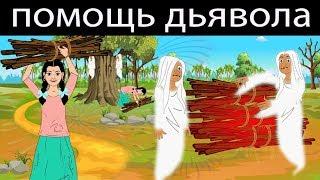 помощь дьявола   Сказки для детей   мультфильмы для детей   Русские Моральные Истории