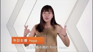 Torch News - 2018年09月15-16日