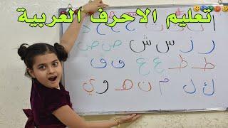 Teaching Arabic alphabet letters  (أ ب ت ث ج ح خ د ذ ر ز س ش ص ض ط ظ ع.....) With writing and speech