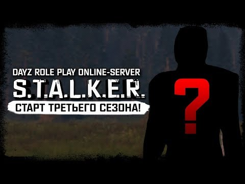 S.T.A.L.K.E.R.: Area Of Decay (DayZ RP) ☢ 3x01 - Прибытие