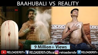 BAHUBALI VS REALITY | EXPECTATION VS REALITY