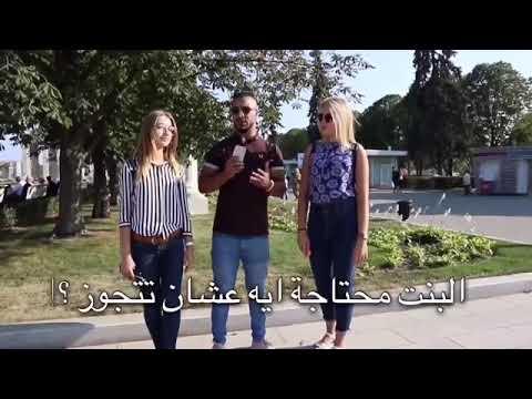 Арабский молодой человек спрашивает у русской девушки, насколько это приданое русской девушки?