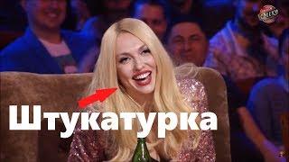 Потап показал как ложить штукатурку на лице Поляковой   В зале истерика