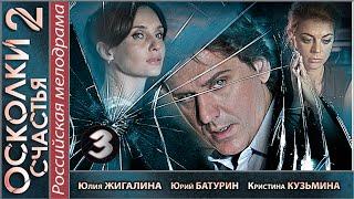 Осколки счастья 2 (2016). 3 серия. Мелодрама, детектив, сериал. 📽