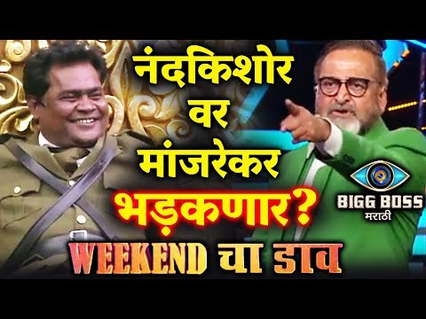 Will Mahesh Manjrekar LASH OUT Nandkishor For Dictatorship Task | Bigg Boss Marathi Weekend Cha Daav