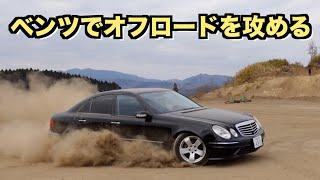 10万円の中古ベンツでオフロード走ってみたら楽しすぎた。【新車価格1000万超え】