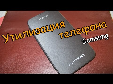 Как утилизировать мобильный телефон