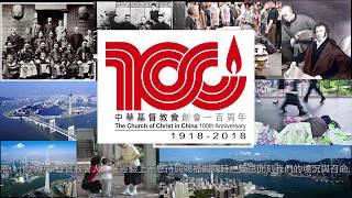Publication Date: 2018-01-25 | Video Title: 創會百週年區會主日—中華基督教會簡述