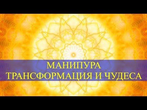 Сольфеджио 528 Гц. 3-я чакра Манипура. Трансформация и чудеса. Исцеление ДНК и Обретение благ