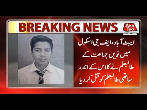 Abbottabad: Student Killed By Class Fellow's Firing