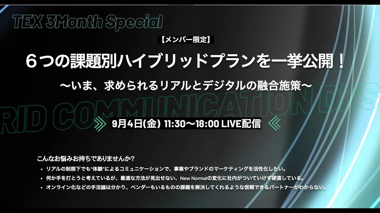 TEX Special Day 全セッションアーカイブ追加完了