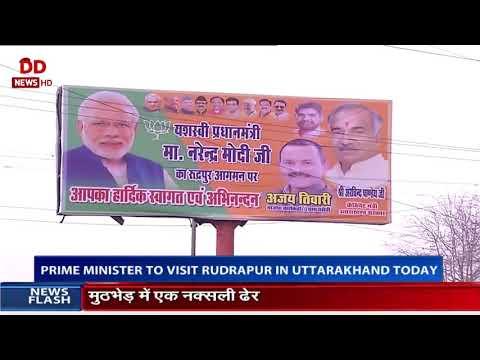 Prime Minister to visit Rudrapur in Uttarakhand Mp3