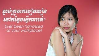 បៀតបៀនផ្លូវភេទហ្នឹងយ៉ាងម៉េចវិញ - What The Heck Is Sexual Harassment