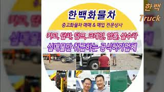 한백트럭team 화물중고차매매사이트 중고화물차매매사이트