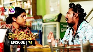 Kotipathiyo Episode 75 කෝටිපතියෝ  | සතියේ දිනවල රාත්රී  9.00 ට . . . Thumbnail