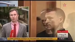 В Москве огласили приговор Кокорину и Мамаеву