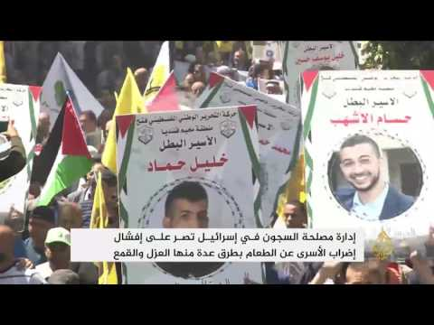 إصرار على إفشال إضراب الأسرى عن الطعام  - 14:21-2017 / 4 / 26